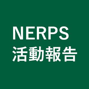 NERPS活動報告
