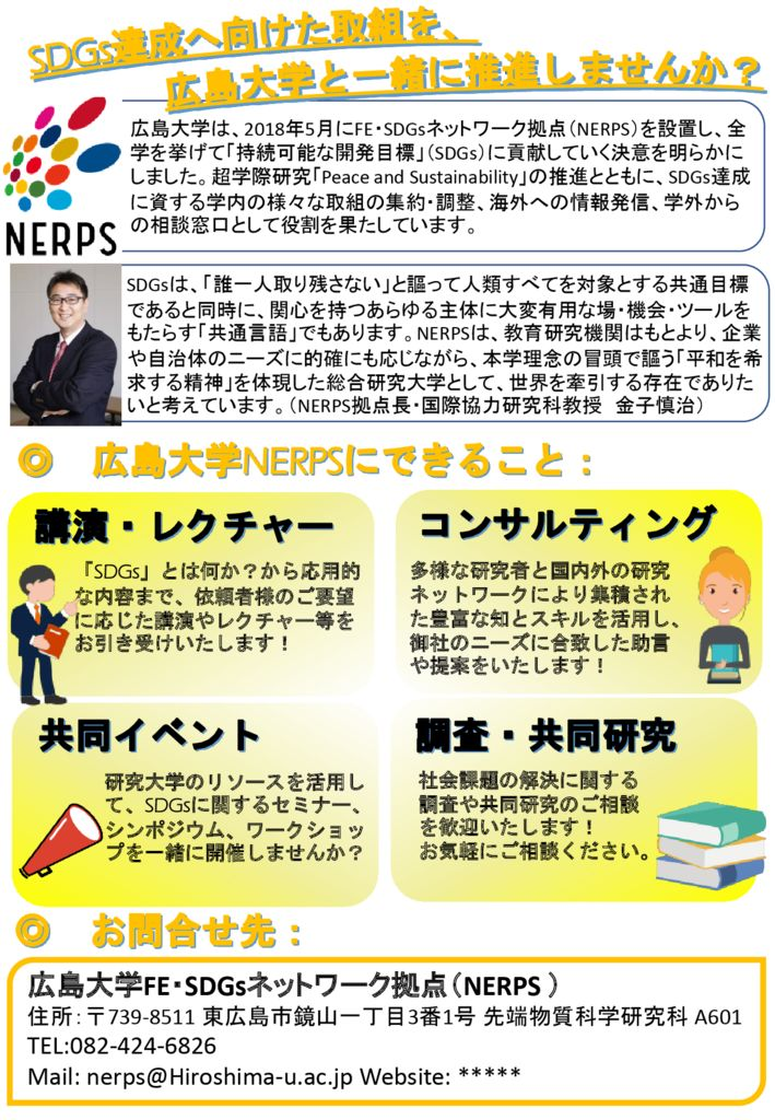 thumbnail of NERPS support チラシ案(第一案)20190321